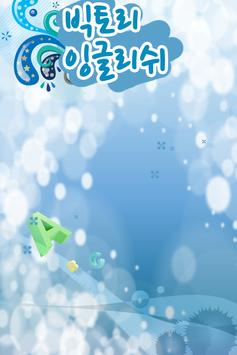 빅토리잉글리쉬 클래스 3-03 poster