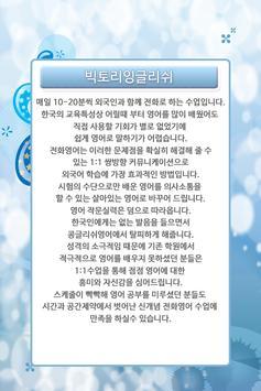 빅토리잉글리쉬 클래스 3-03 screenshot 1