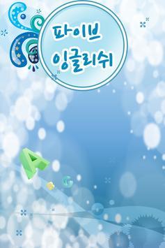 파이브잉글리쉬 클래스 2-4 poster