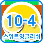 스위트잉글리쉬 클래스 10-04 icon