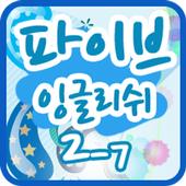 파이브잉글리쉬 클래스 2-7 icon