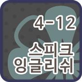 스피크잉글리쉬 클래스 4-12 icon