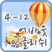어바웃잉글리쉬 클래스 4-12 icon