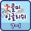 콜미잉글리쉬 클래스 7-1 icon