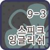 스피크잉글리쉬 클래스 9-03 icon