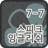 스피크잉글리쉬 클래스 7-7 icon