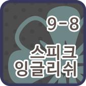 스피크잉글리쉬 클래스 9-08 icon