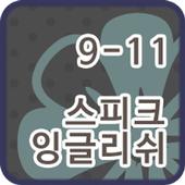 스피크잉글리쉬 클래스 9-11 icon