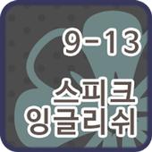 스피크잉글리쉬 클래스 9-13 icon