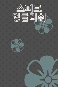 스피크잉글리쉬 클래스 9-13 poster