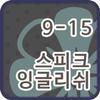 스피크잉글리쉬 클래스 9-15 아이콘