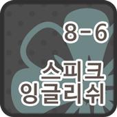 스피크잉글리쉬 클래스 8-6 icon