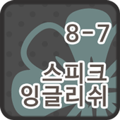 스피크잉글리쉬 클래스 8-7 icon