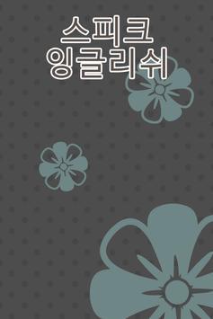 스피크잉글리쉬 클래스 8-7 poster