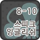 스피크잉글리쉬 클래스 8-10 icon
