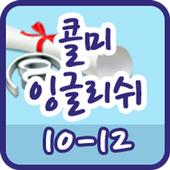 콜미잉글리쉬 클래스 10-12 icon