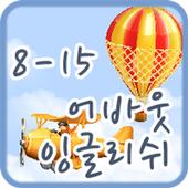 어바웃잉글리쉬 클래스 8-15 icon