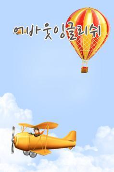 어바웃잉글리쉬 클래스 8-15 poster