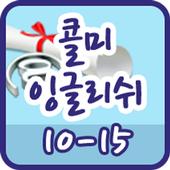 콜미잉글리쉬 클래스 10-15 icon