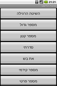 Gematria Calculator screenshot 2