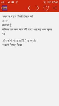 New Hindi Jokes 2017 screenshot 3