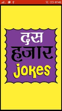 New Hindi Jokes 2017 plakat