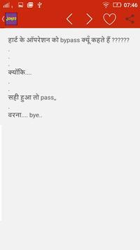 New Hindi Jokes 2017 screenshot 1