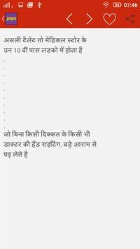 New Hindi Jokes 2017 screenshot 2