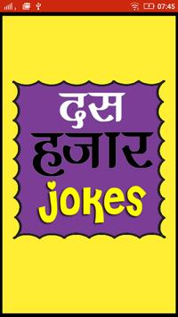 New Hindi Jokes 2017 screenshot 7