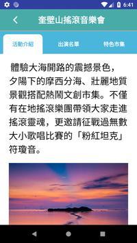 澎湖鎮好玩 screenshot 5