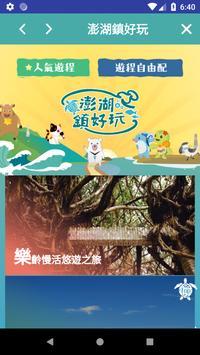 澎湖鎮好玩 screenshot 6
