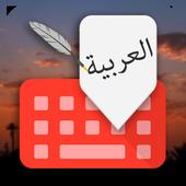 New Arabic English keyboard - Best Arabic Typing icon