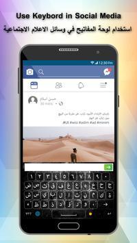 New Arabic English keyboard - Best Arabic Typing screenshot 1