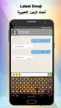 New Arabic English keyboard - Best Arabic Typing screenshot 3