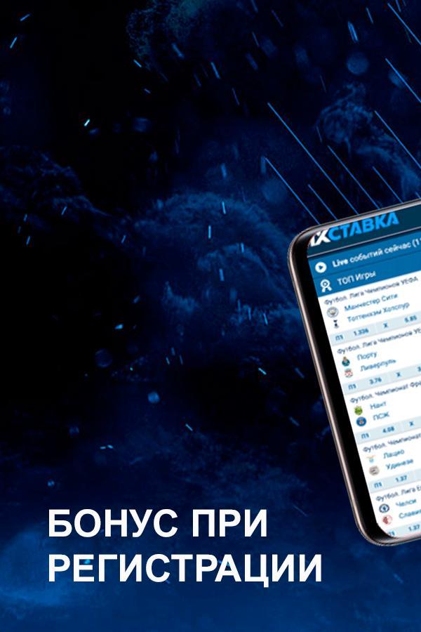 1xbet bukmekerskaya kontora for Android - APK Download