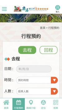 尖石鄉DRTS預約訂車 screenshot 1