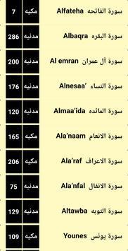 القرآن الكريم بدون انترنت وبدون إعلانات 截图 11