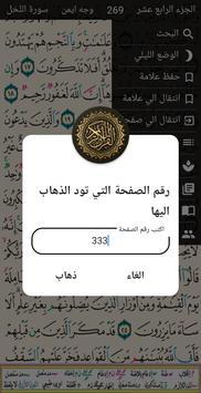 القرآن الكريم بدون انترنت وبدون إعلانات 截图 13