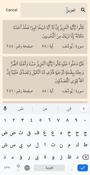 القرآن الكريم بدون انترنت وبدون إعلانات 截图 14