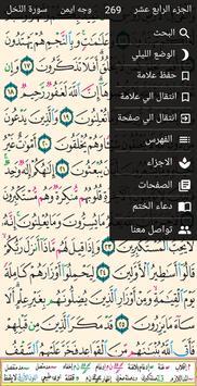 القرآن الكريم بدون انترنت وبدون إعلانات 截图 9