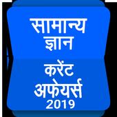 GK Current Affair 2019 Hindi, Railway, SSC, IBPS icon