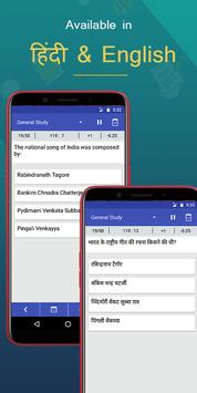 GK Current Affair 2019 Hindi, Railway, SSC, IBPS screenshot 15
