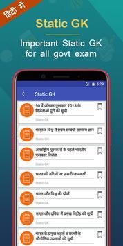 GK Current Affair 2019 Hindi, Railway, SSC, IBPS screenshot 11