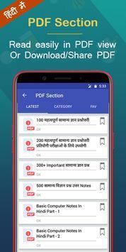 GK Current Affair 2019 Hindi, Railway, SSC, IBPS screenshot 12