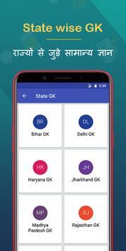 GK Current Affair 2019 Hindi, Railway, SSC, IBPS screenshot 13