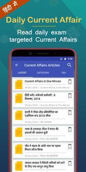 GK Current Affair 2019 Hindi, Railway, SSC, IBPS screenshot 2