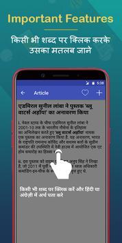 GK Current Affair 2019 Hindi, Railway, SSC, IBPS screenshot 3