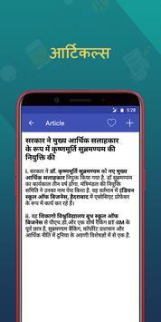 GK Current Affair 2019 Hindi, Railway, SSC, IBPS screenshot 8