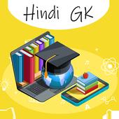 General Knowledge : Gk Hindi(सामान्य ज्ञान) icon