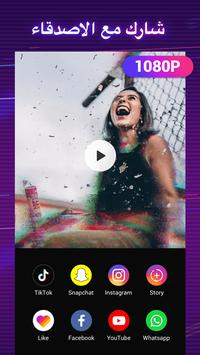 تصميم فيديو مع اغنية وصور - تأثيرات تيك توك تصوير الشاشة 5